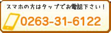 電話番号:0263316122
