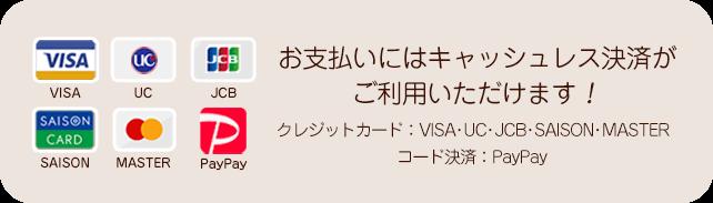 お支払いにはクレジットカードがご利用いただけます!(VISA、UC、SAISON、MASTER)