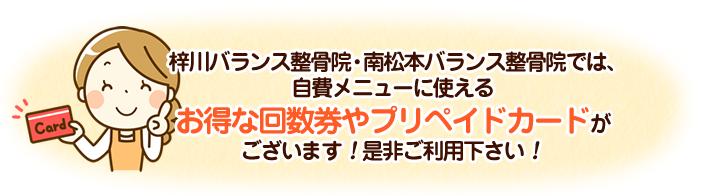 梓川バランス整骨院・南松本バランス整骨院では、自費メニューに使えるお得な回数券やプリペイドカードがございます!是非ご利用下さい