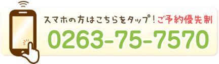 電話番号:0263757570