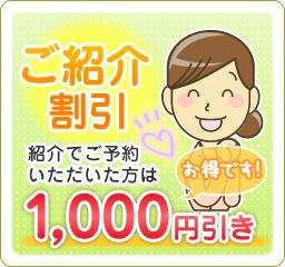【ご紹介割引】紹介でご予約いただいた方は1,000円引き!