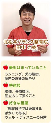 北松本バランス整骨院 田中 力樹