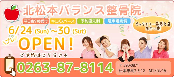 北松本バランス整骨院電話:0263-87-8114