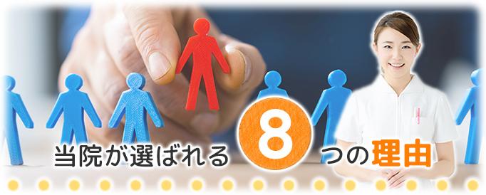 松本市梓川周辺にお住まいの皆様!当院が選ばれる8理由