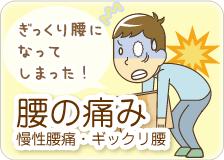腰の痛み・慢性腰痛・ギックリ腰