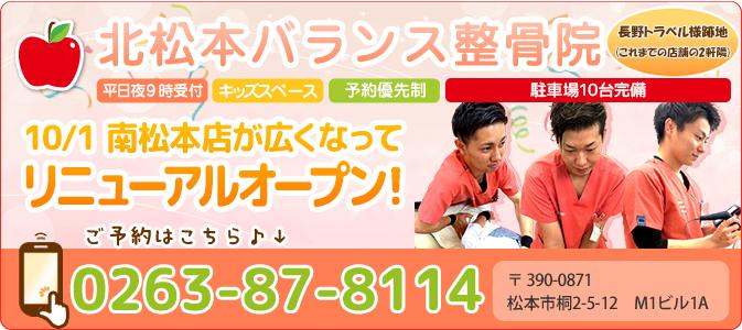 北松本バランス整骨院電話0263-87-8114