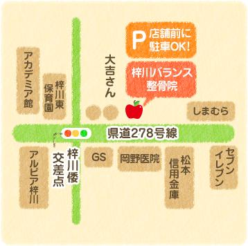 梓川バランス整骨院への地図