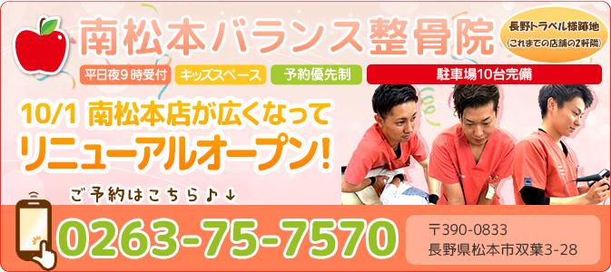 南松本バランス整骨院電話0263-75-7570